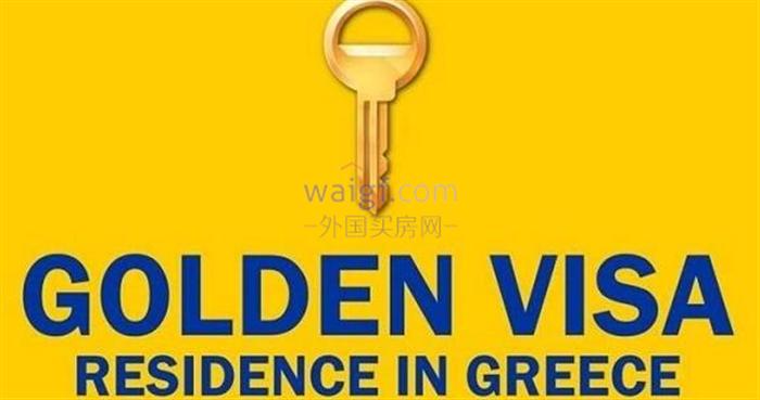 希腊黄金签证涨幅惊人!近3个月90%是发放给中国买家的!
