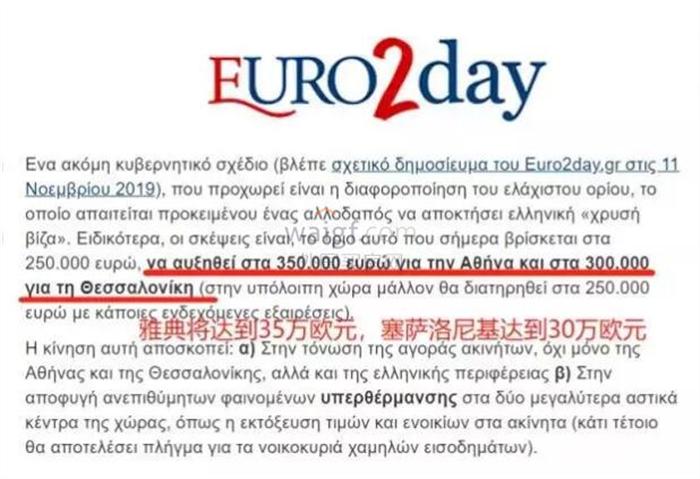 希腊移民门槛将提高,购房投资将涨至35万欧元!