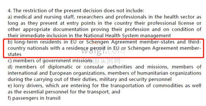 特殊時期,持希臘永居許可的外國公民可入境希臘