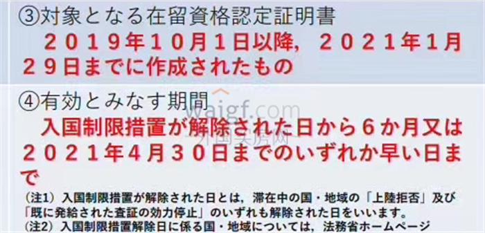 重要消息!日本入境政策最新變化