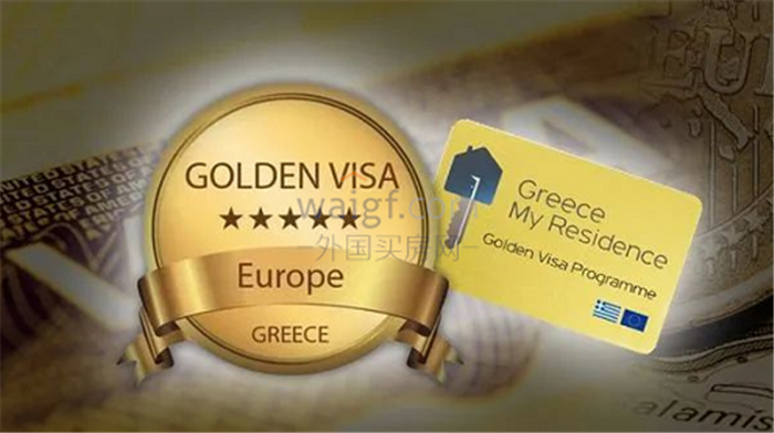 選擇希臘移民買房投資好嗎?